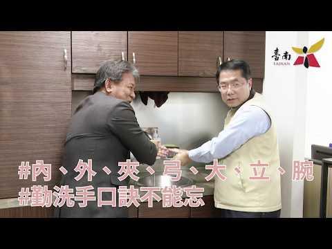 image of 黃偉哲響應「拱手不握手」 呼籲防疫勤洗手 大家保平安